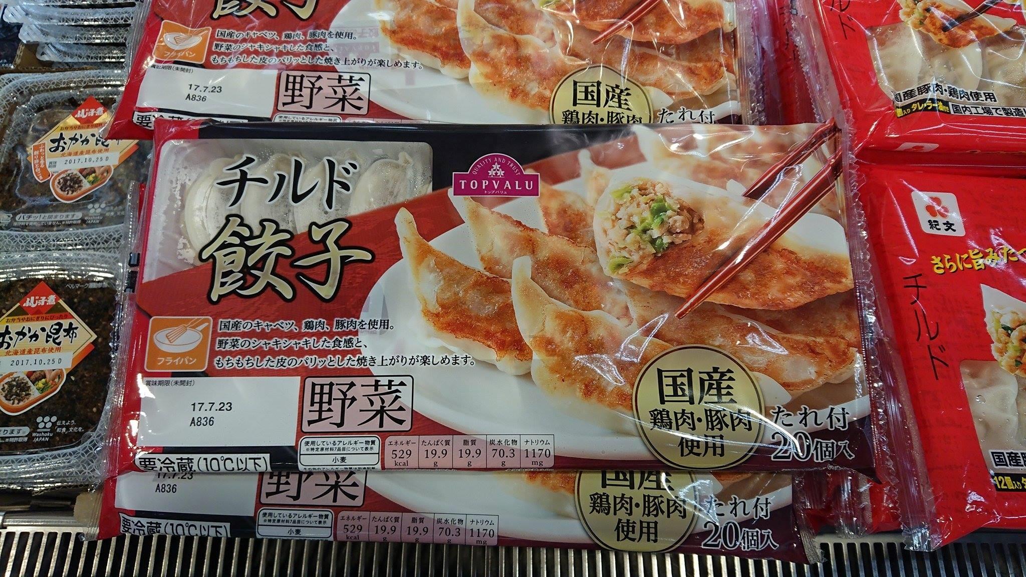 Gyoza ở siêu thị Aeon